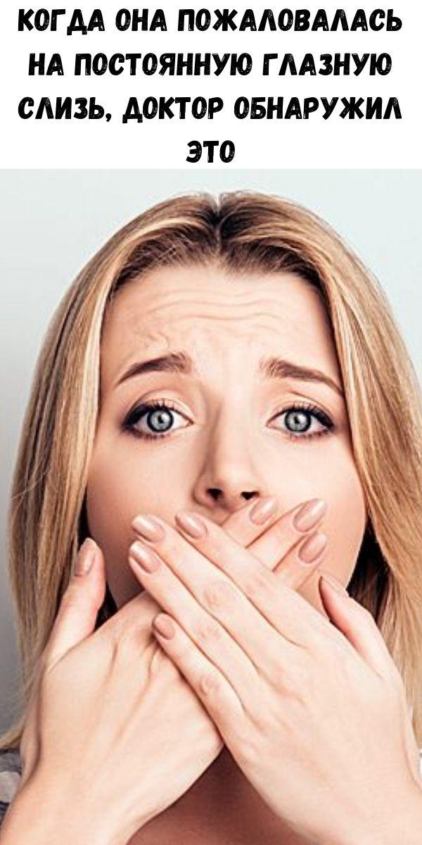 Когда она пожаловалась на постоянную глазную слизь, доктор обнаружил это