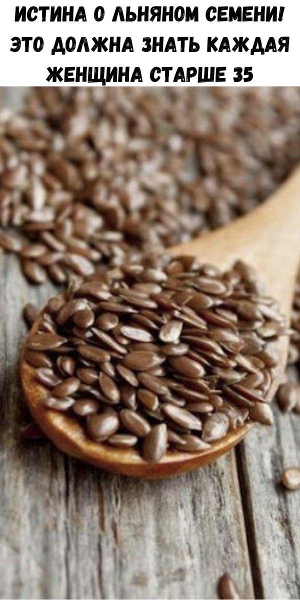 Истина о льняном семени!Это должна знать каждая женщина старше 35