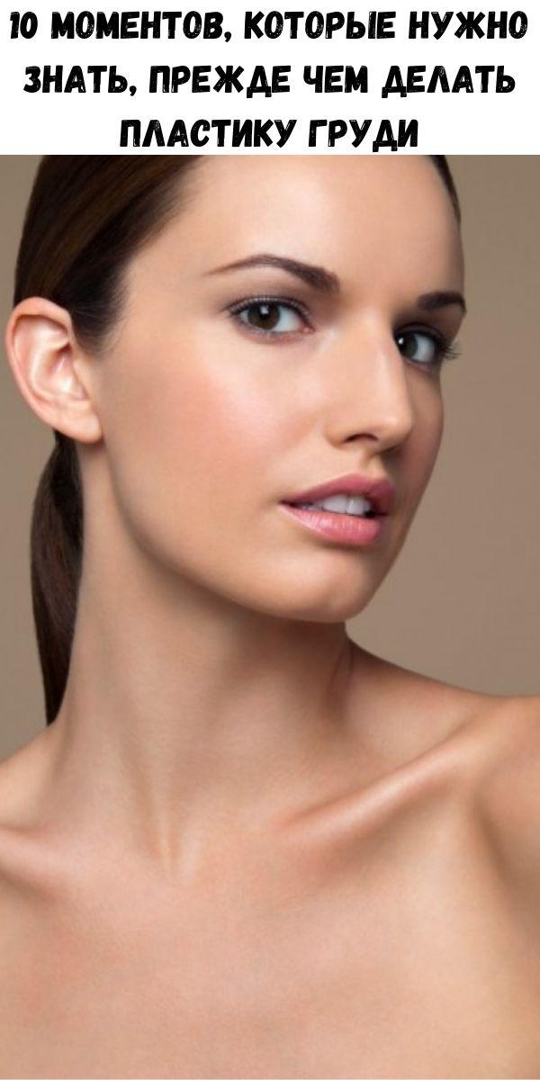 10 моментов, которые нужно знать, прежде чем делать пластику груди