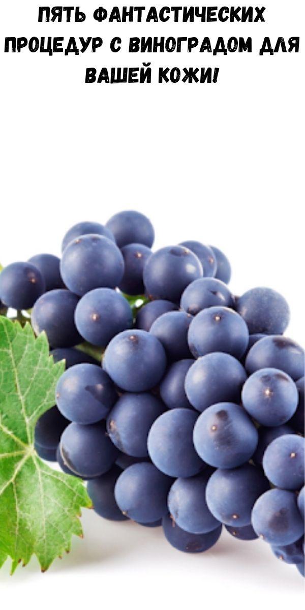 Пять фантастических процедур с виноградом для вашей кожи!