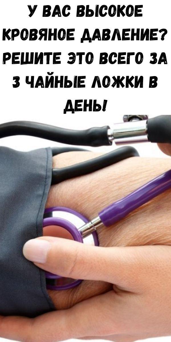У вас высокое кровяное давление?Решите это всего за 3 чайные ложки в день!