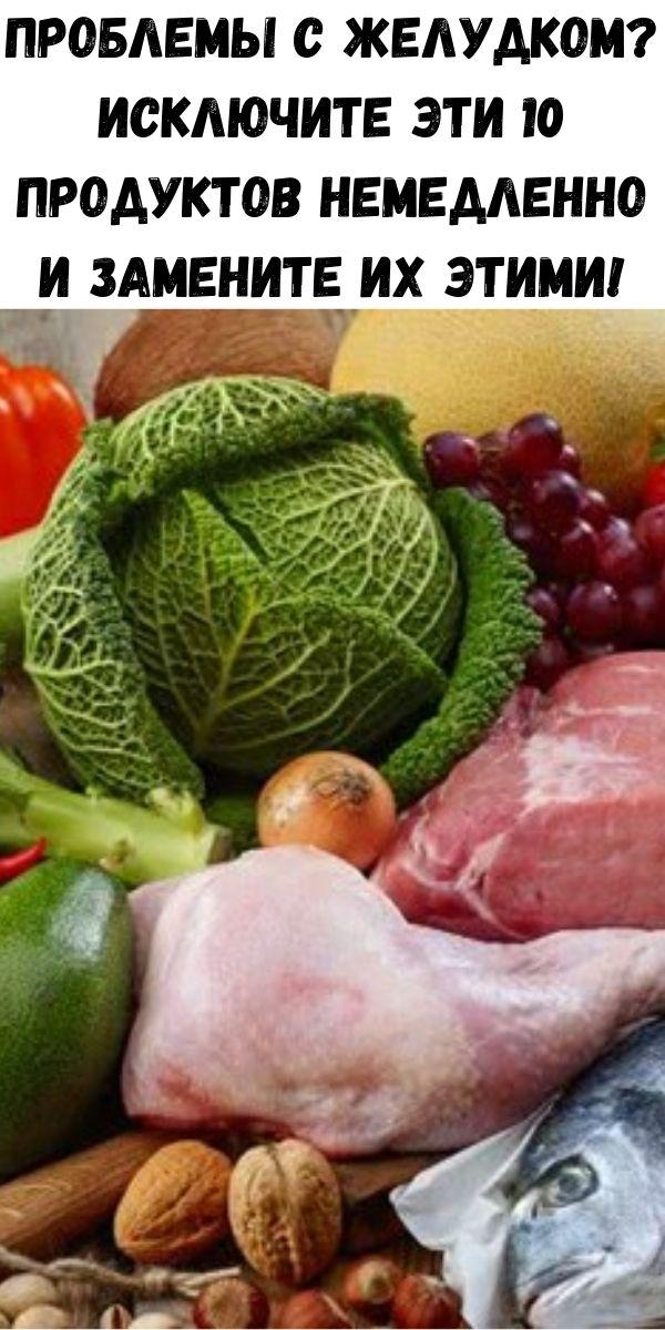 Проблемы с желудком? Исключите эти 10 продуктов НЕМЕДЛЕННО и замените их этими!