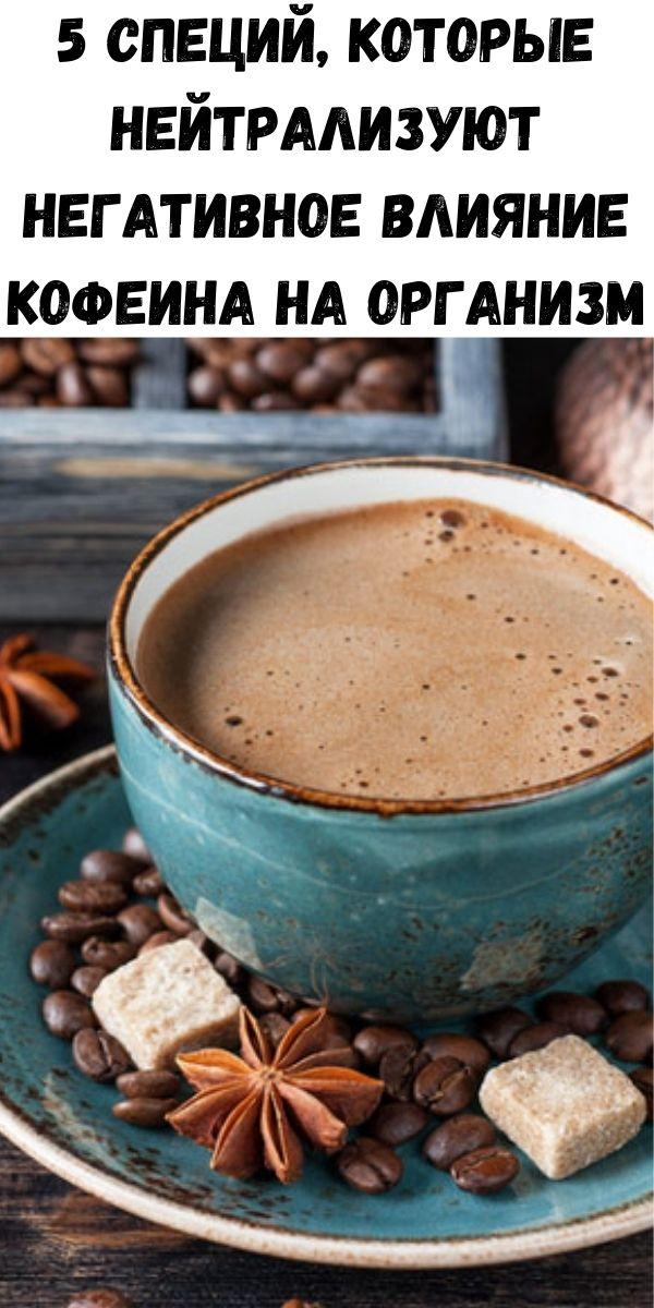 5 специй, которые нейтрализуют негативное влияние кофеина на организм