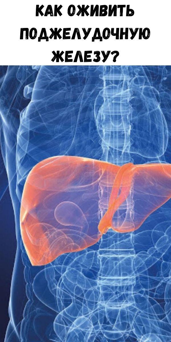 Как оживить поджелудочную железу?