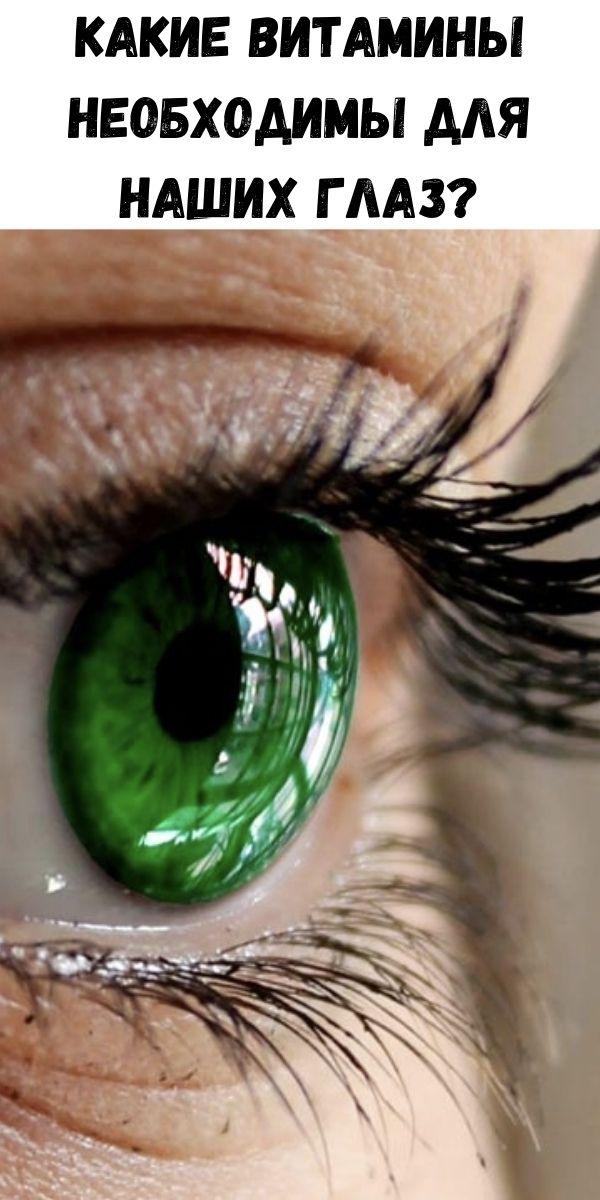 Какие витамины необходимы для наших глаз?