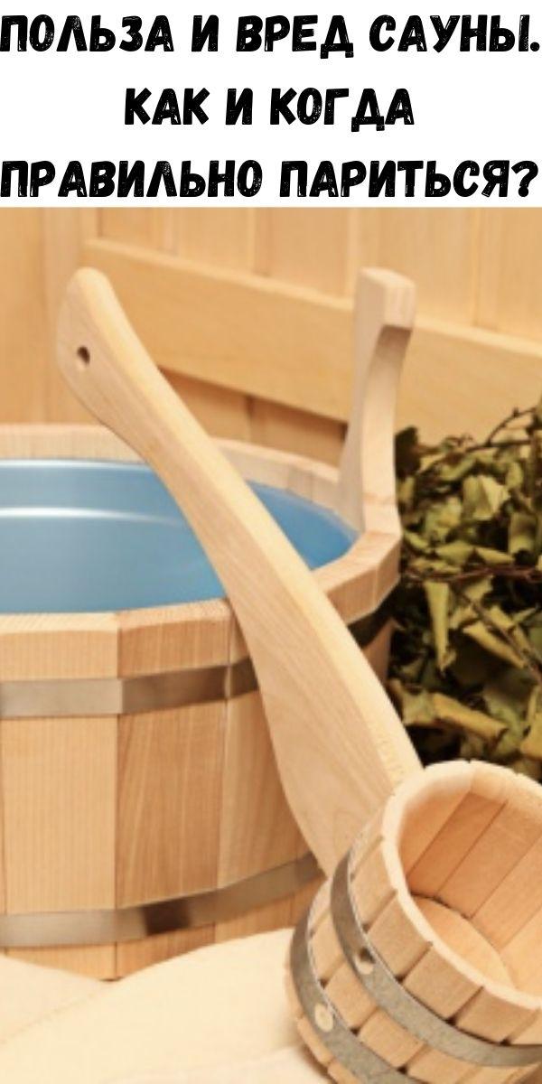 Польза и вред сауны. Как и когда правильно париться?