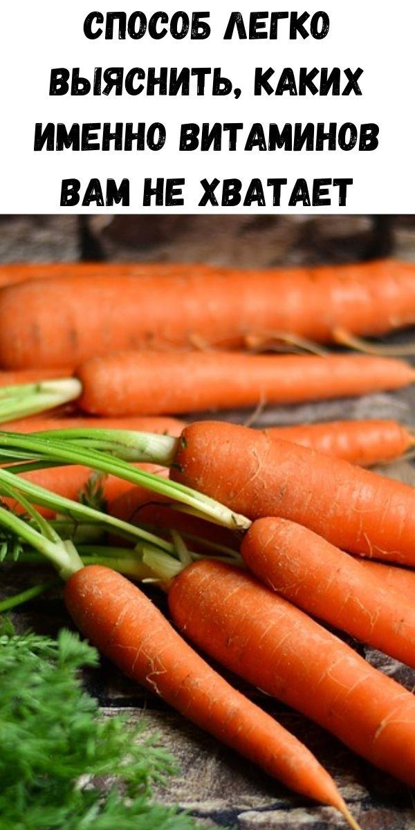 Способ легко выяснить, каких именно витаминов вам не хватает