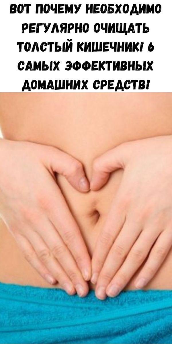 Вот почему необходимо регулярно очищать толстый кишечник! 6 самых эффективных домашних средств!