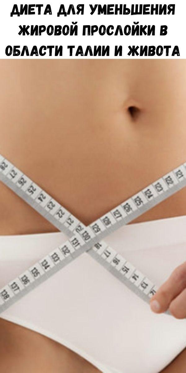 Диета для уменьшения жировой прослойки в области талии и живота
