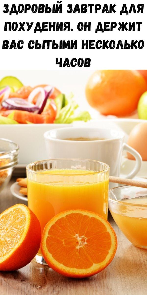Здоровый завтрак для похудения. Он держит Вас сытыми несколько часов