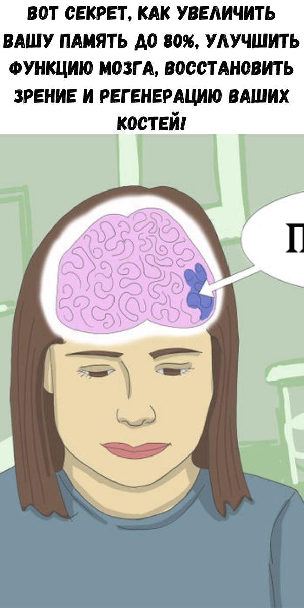 Вот секрет, как увеличить вашу память до 80%, улучшить функцию мозга, восстановить зрение и регенерацию ваших костей!