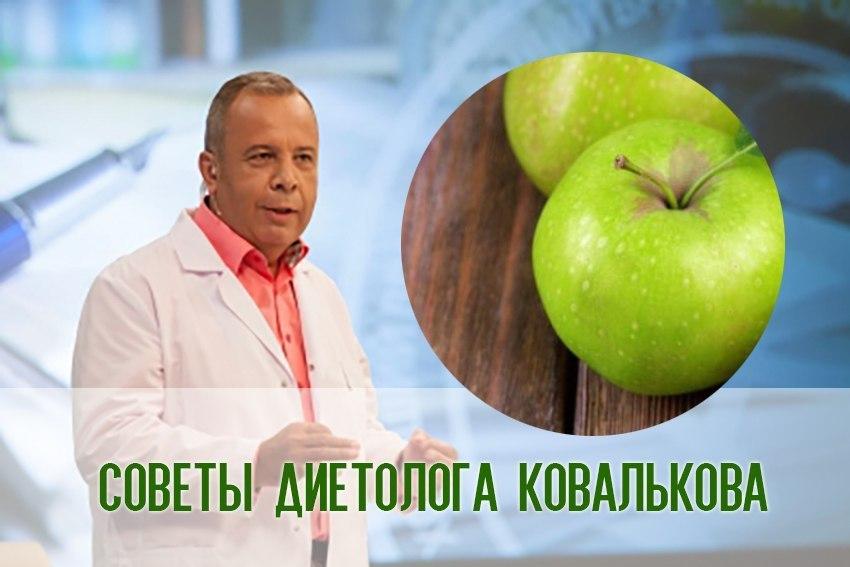 Советы диетолога Ковальковадля похудения